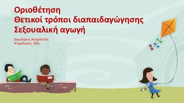 Οριοθέτηση Θετικοί τρόποι διαπαιδαγώγησης Σεξουαλική αγωγή Δημήτριος Αγοραστός Ψυχολόγος, MSc