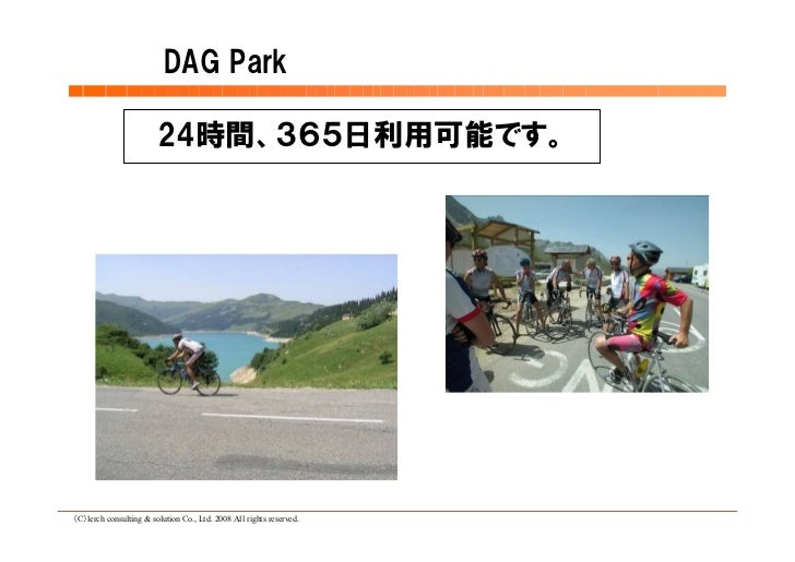 DAG Park                        24時間、365日利用可能です。(C)lerch consulting & solution Co., Ltd. 2008 All rights reserved.