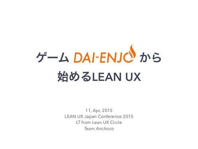 ゲーム      から 始めるLEAN UX 11, Apr, 2015 LEAN UX Japan Conference 2015 LT from Lean UX Circle Team Anchoco