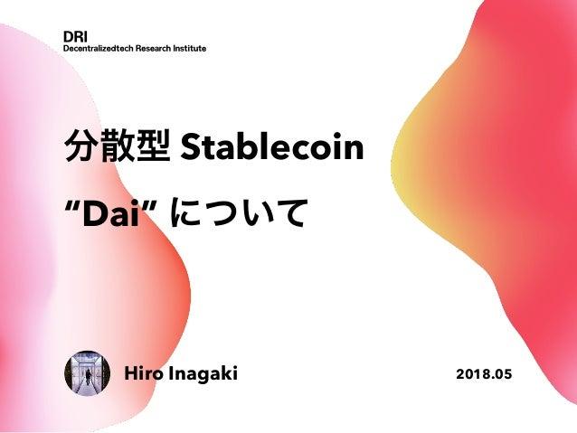 """Hiro Inagaki Stablecoin """"Dai"""" 2018.05"""