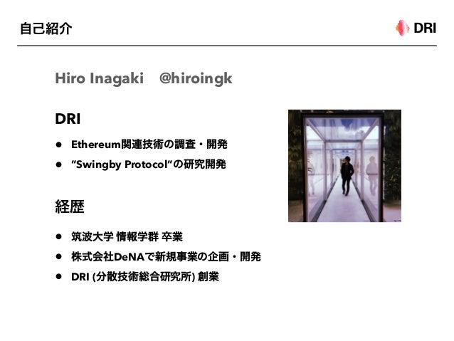 """分散型Stablecoin """"Dai"""" の仕組み Slide 2"""