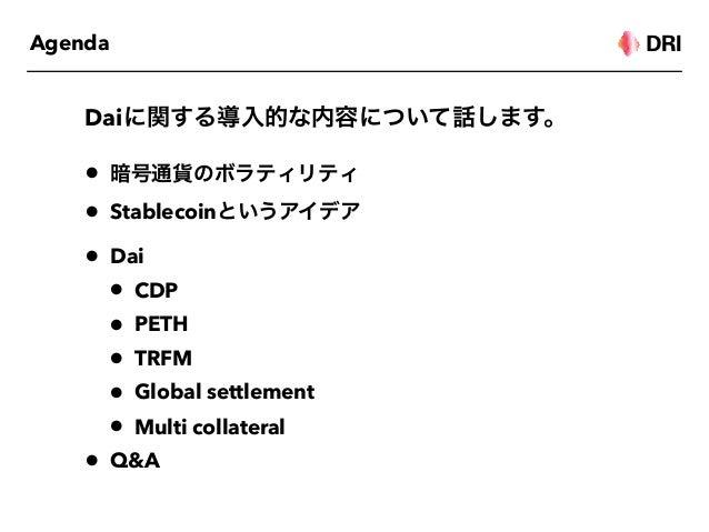 """分散型Stablecoin """"Dai"""" の仕組み Slide 3"""