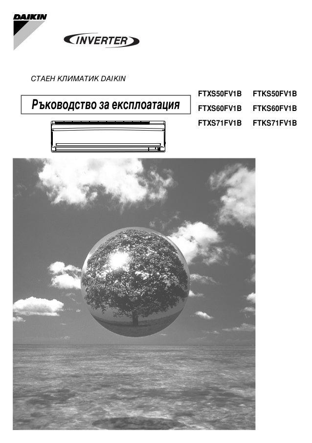 СТАЕН КЛИМАТИК DAIKIN                              FTXS50FV1B   FTKS50FV1BРъководство за експлоатация   FTXS60FV1B   FTKS6...