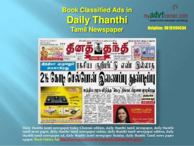 Daily-Thanthi-Newspaper-Ads-Booking-Service