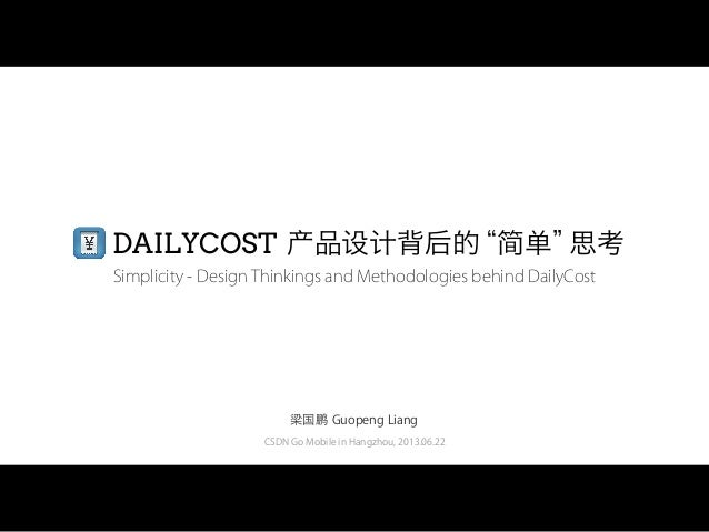 "CSDN Go Mobile in Hangzhou, 2013.06.22Simplicity - Design Thinkings and Methodologies behind DailyCostDAILYCOST 产品设计背后的""简单..."