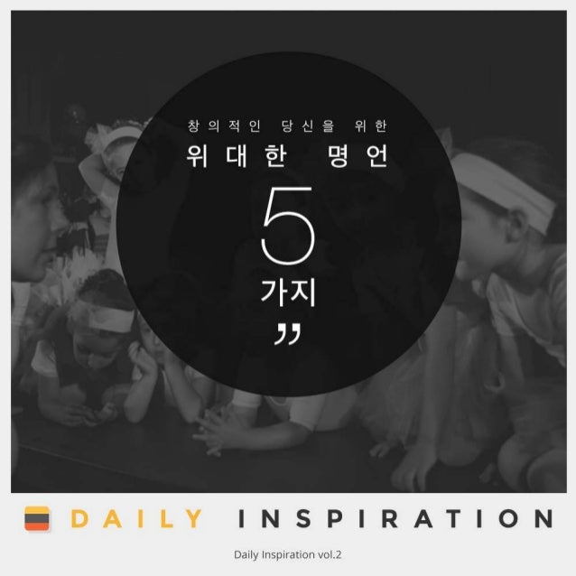 INSPIRATION  Daily Inspiration Vol.2