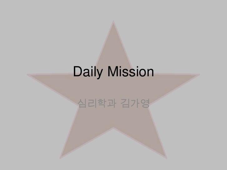 Daily Mission심리학과 김가영