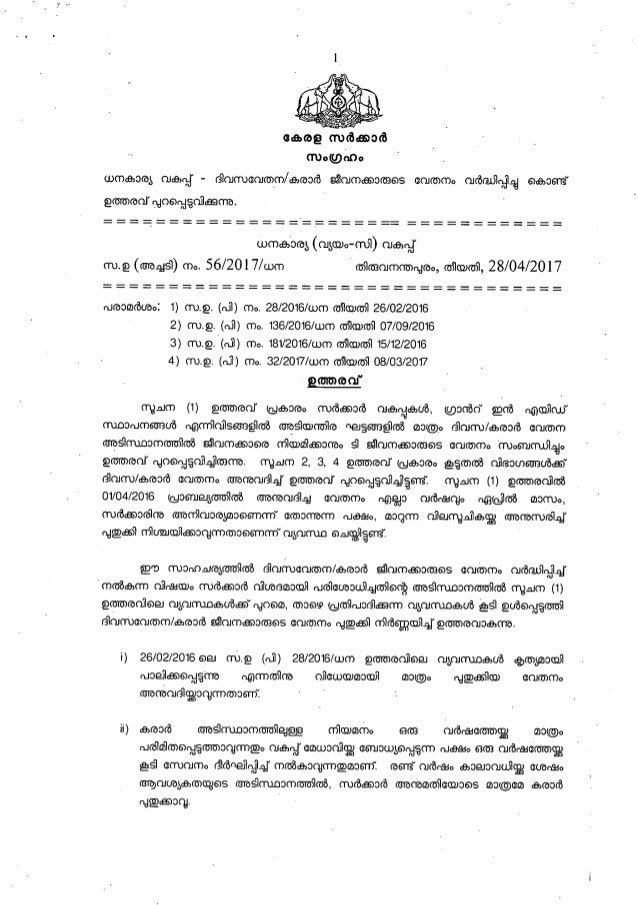 Daily wages salary go(p) no 56 2017-fin dated 28-04-2017