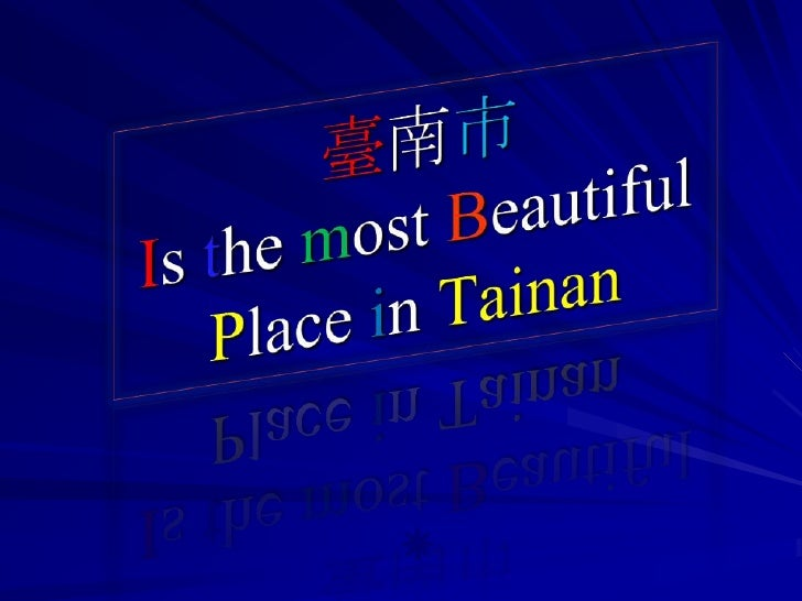 臺南市Is the most Beautiful Place in Tainan <br />