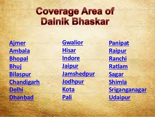 How to add treasure hunt coins fastly in Dainik Bhaskar ...