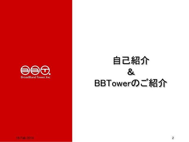 DaiNishino_SDN-conference-2014_TB-07_2012-02-18 Slide 2
