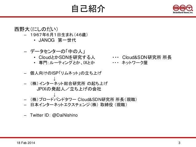 DaiNishino_SDN-conference-2014_TB-07_2012-02-18 Slide 3