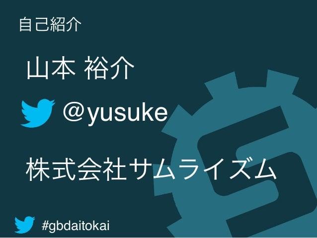 株式会社サムライズム@samuraismがcoincheck for ECを使ってビットコイン決済に対応した話 #gbdaitokai  Slide 2