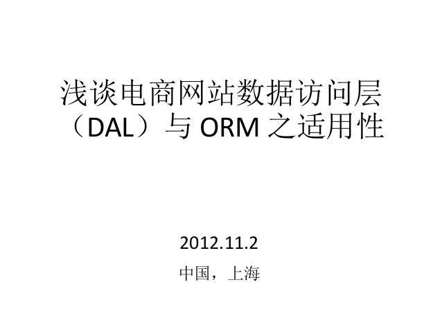 浅谈电商网站数据访问层  (DAL)与ORM 之适用性  2012.11.2  中国,上海