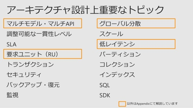 Azure Cosmos DB  ﹣ ﹣ Document型 Graph型 Key-Value型 • DocumentDB(SQL) API • MongoDB API • Gremlin API (プレビュー) • Table API(プレ...