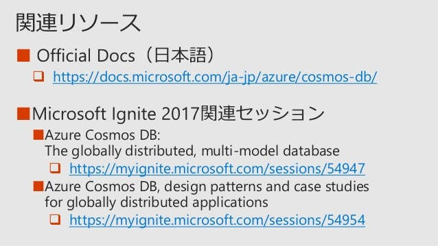  ﹣  ﹣  ﹣  ﹣ 参考: Automatic regional failover for business continuity in Azure Cosmos DB https://docs.microsoft.com/ja-j...