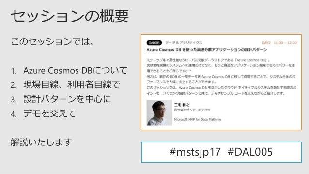 1. 2. 3. 4. #mstsjp17 #DAL005