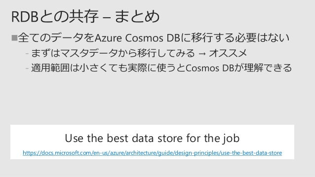 ﹣ ﹣  ﹣  ﹣ ﹣https://docs.microsoft.com/ja-jp/azure/cosmos-db/import-data