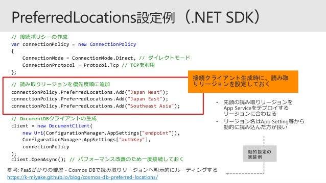   参考: Azure Cosmos DB での予約されたスループット上限の超過 https://docs.microsoft.com/ja-jp/azure/cosmos-db/request-units#RequestRateTooLa...