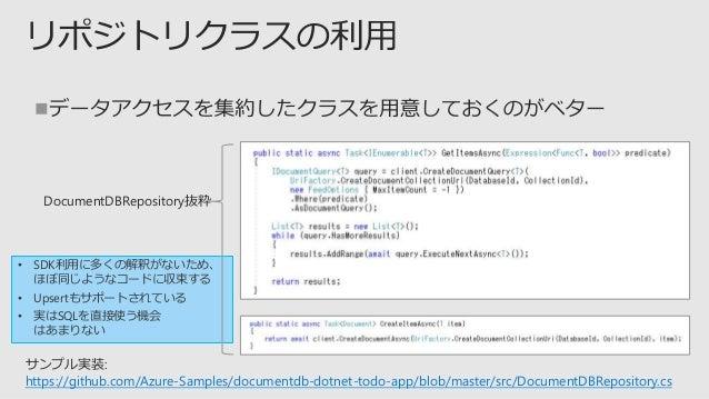 Azure Cosmos DB を使った高速分散アプリケーションの設計パターン