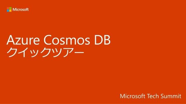 ■  https://docs.microsoft.com/ja-jp/azure/cosmos-db/ ■ ■Azure Cosmos DB: The globally distributed, multi-model database ...