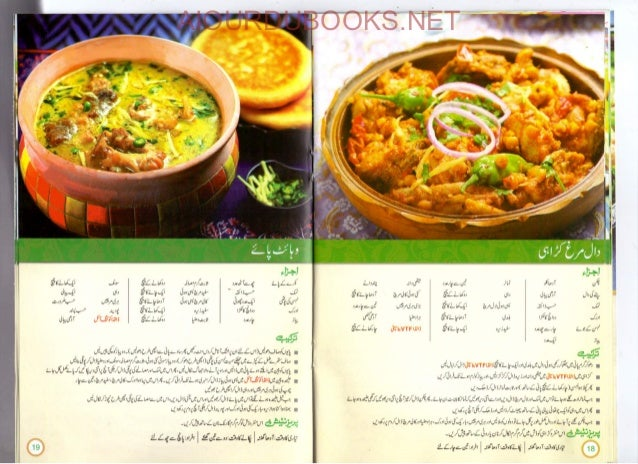 Dalda anniversary special cook book pdf net 11 forumfinder Choice Image