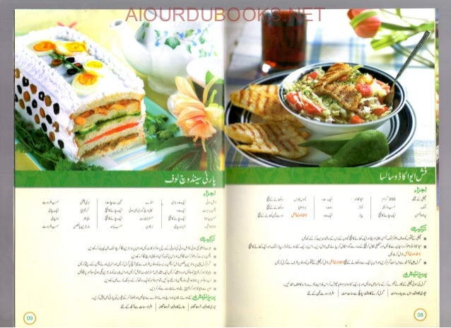 Dalda anniversary special cook book pdf net 6 forumfinder Images
