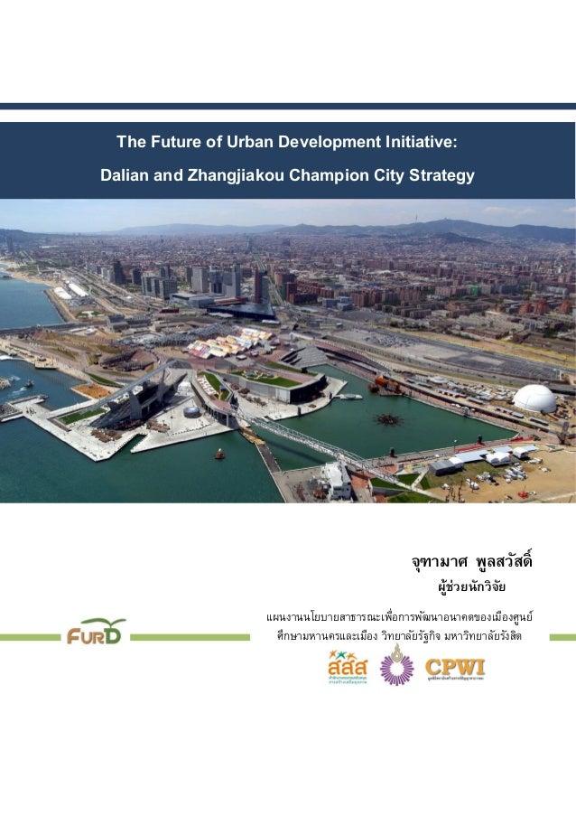The Future of Urban Development Initiative: Dalian and Zhangjiakou Champion City Strategy แผนงานนโยบายสาธารณะเพื่อการพัฒนา...