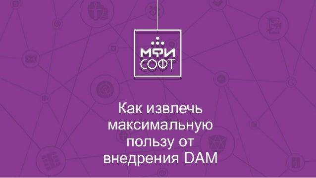 Как извлечь максимальную пользу от внедрения DAM