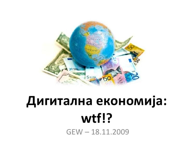 Дигитална економија : wtf!? GEW – 18.11.2009