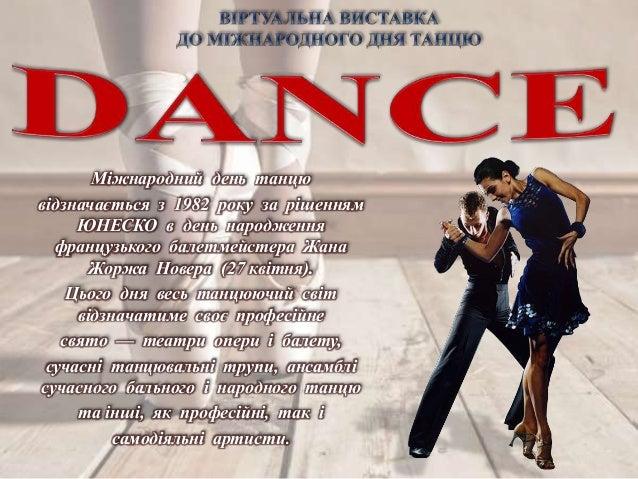 Міжнародний день танцю відзначається з 1982 року за рішенням ЮНЕСКО в день народження французького балетмейстера Жана Жорж...