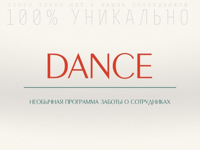 DANCE for Сare