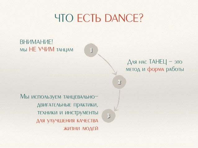 DANCE for Сare Slide 2