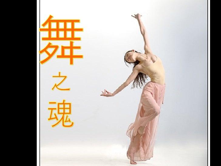 舞 之 魂