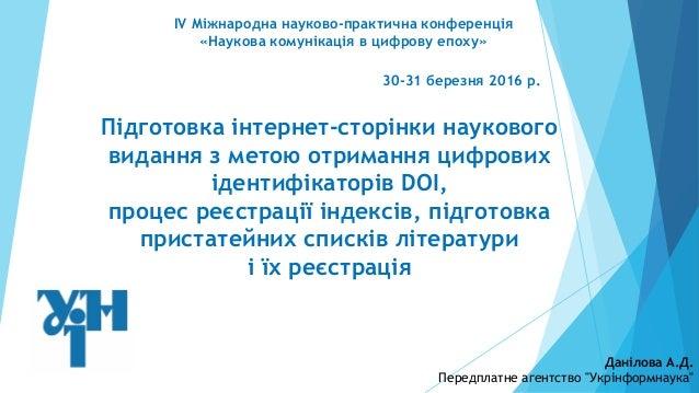 Підготовка інтернет-сторінки наукового видання з метою отримання цифрових ідентифікаторів DOI, процес реєстрації індексів,...