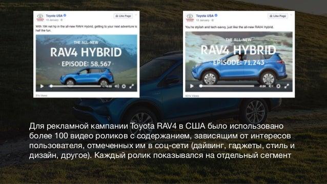 Для рекламной кампании Toyota RAV4 в США было использовано более 100 видео роликов с содержанием, зависящим от интересов п...