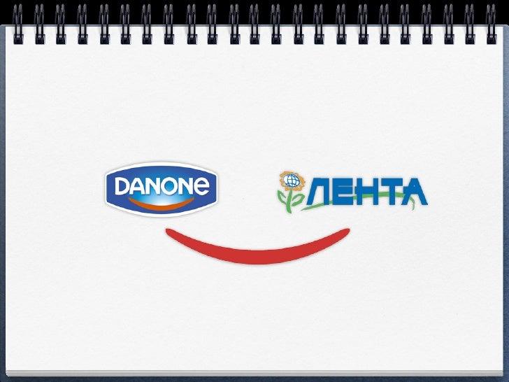 Как тест стал проектом!   В январе 2009 года компании «Данон» и «Лента» закончили тест на   14 питерских гипермаркетах и н...