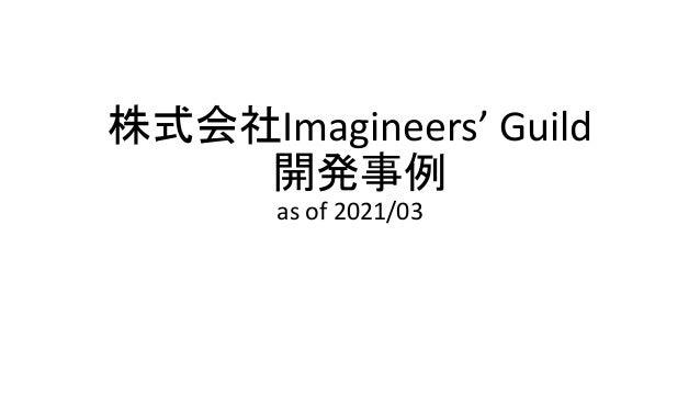株式会社Imagineers' Guild 開発事例 as of 2021/03