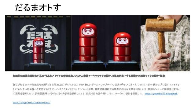 だるまオトす 伝統的な玩具を現代化するという基本アイデアの企画立案、システム全体アーキテクチャの設計、だるまが落下する機構や木槌型マイクの設計・製造  誰もが知る日本の伝統的な玩具「だるま落とし」を、デジタルの力で全く新しいゲームへアップデ...