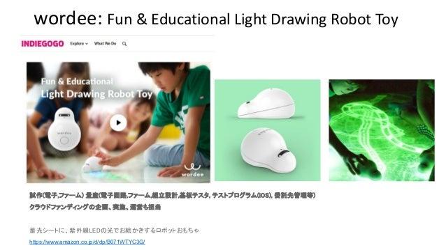 wordee: Fun & Educational Light Drawing Robot Toy 試作(電子,ファーム) 量産(電子回路,ファーム,組立設計,基板テスタ, テストプログラム(iOS), 委託先管理等)  クラウドファンディン...