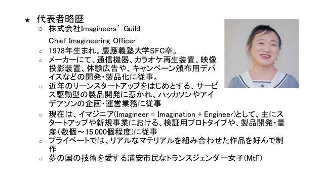 株式会社Imagineers' Guild 開発事例 2021/03 Slide 2