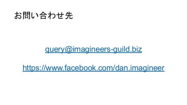 お問い合わせ先 query@imagineers-guild.biz https://www.facebook.com/dan.imagineer