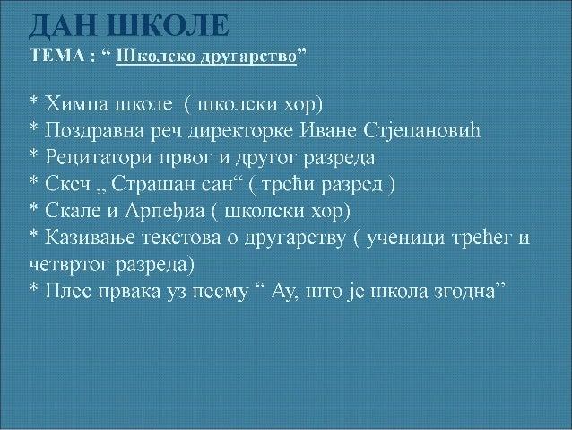 ДАН ШКОЛЕ Slide 2