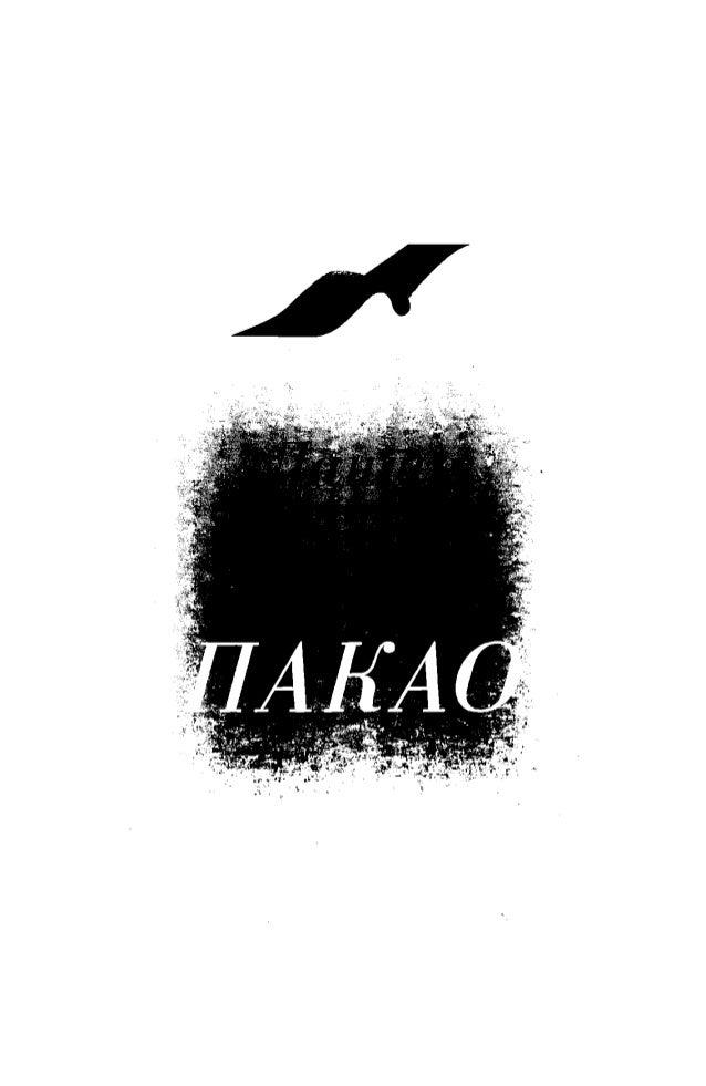 """Dante Aligijeri ,,Pakao"""" pdf."""