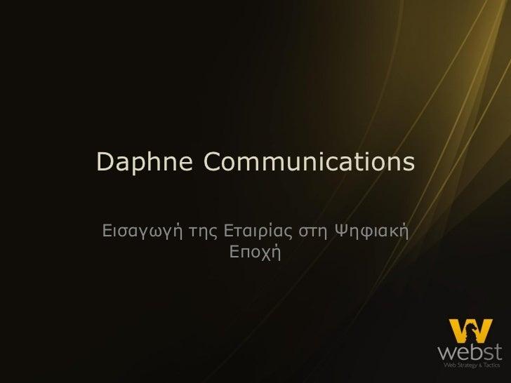 Daphne Communications Εισαγωγή της Εταιρίας στη Ψηφιακή Εποχή