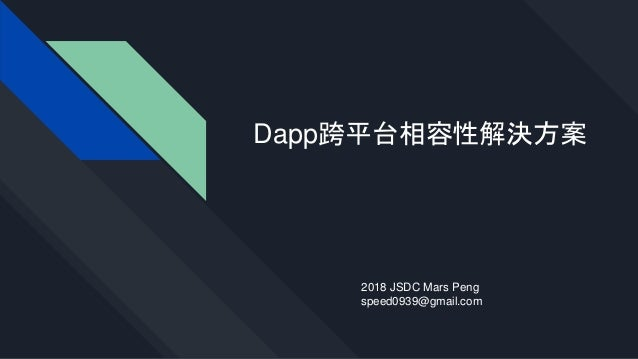 Dapp跨平台相容性解決方案 2018 JSDC Mars Peng speed0939@gmail.com