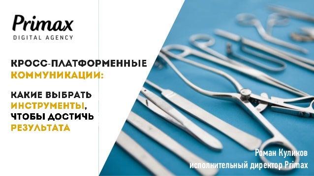 Роман Куликов исполнительный директор Primax -