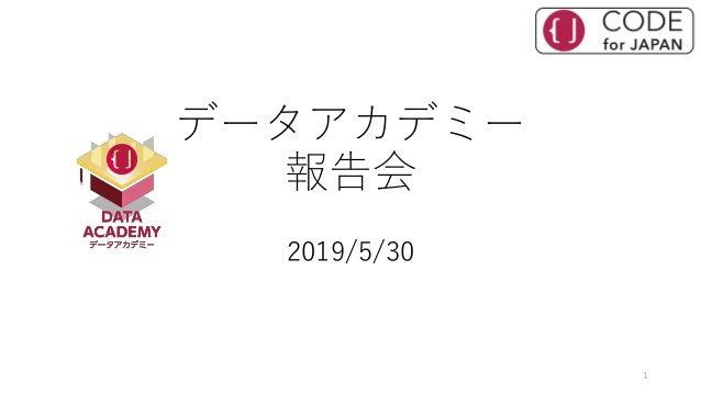 データアカデミー 報告会 2019/5/30 1