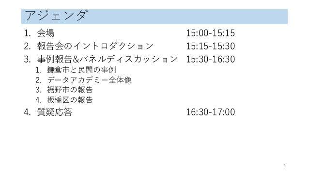 データアカデミー報告会 第一回2019/05/30 Slide 2