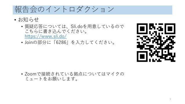 データアカデミー報告会 第一回2019/05/30 Slide 3